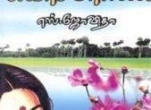 நாவல் : அழகிய அசுரா – ஆசிரியர் : எஸ்.ஜோவிதா