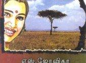 Protected: நாவல்:எங்கே என் மனம்..! – ஆசிரியர் : எஸ்.ஜோவிதா