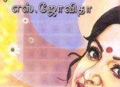 நாவல் : நிலாவே வா..! – ஆசிரியர் : எஸ்.ஜோவிதா