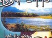 Protected: நாவல் : உருகாதோ எந்தன் உள்ளம்..! ஆசிரியர்:எஸ்.ஜோவிதா